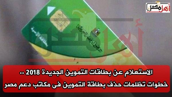أهل مصر الاستعلام عن بطاقات التموين الجديدة 2018 خطوات
