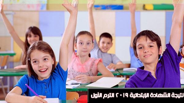 أهل مصر حصري نتيجة الشهادة الإبتدائية 2019 الترم الأول