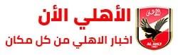 الشناوي :  هدف جيرالدو الأهلي امام الجونة صحيح 100%