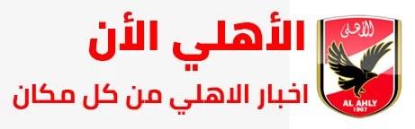 برزينتيشن ترد بعد بيان النادي الأهلي