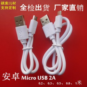 Android charging cable with machine cable mobile power Bluetooth mobile phone fast charging data cable