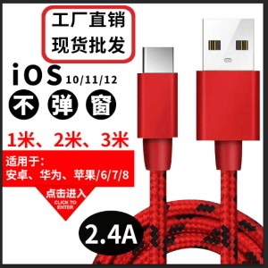 Apple Android Huawei mobile phone cable adapter audio cable computer extension telescopic charging data cable