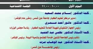 فاعليات المؤتمر السابع عشر لمركز تعليم الكبار بجامعة عين شمس
