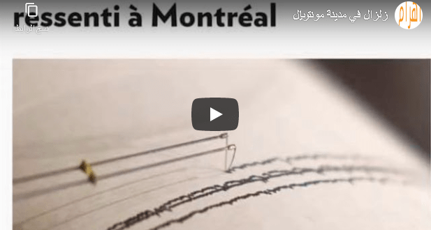 زلزال في مدينة مونتريال