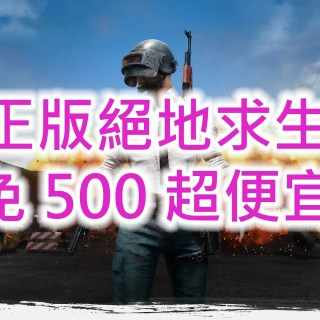 超便宜吃雞啦!PUBG『絕地求生』只要 NT 482 元!(PLAYERUNKNOWN'S BATTLEGROUNDS only usd$16.94 (Steam Cloud Activation)) @3C 達人廖阿輝