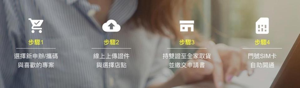 [搶購攻略] 台灣之星備戰雙 11!全面優化申辦體驗,親友代收、全家便利店取貨超 easy @3C 達人廖阿輝