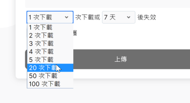 免費加密檔案傳送服務 Firefox Sent!使用簡單容易,可傳 2.5GB 大檔案 @3C 達人廖阿輝