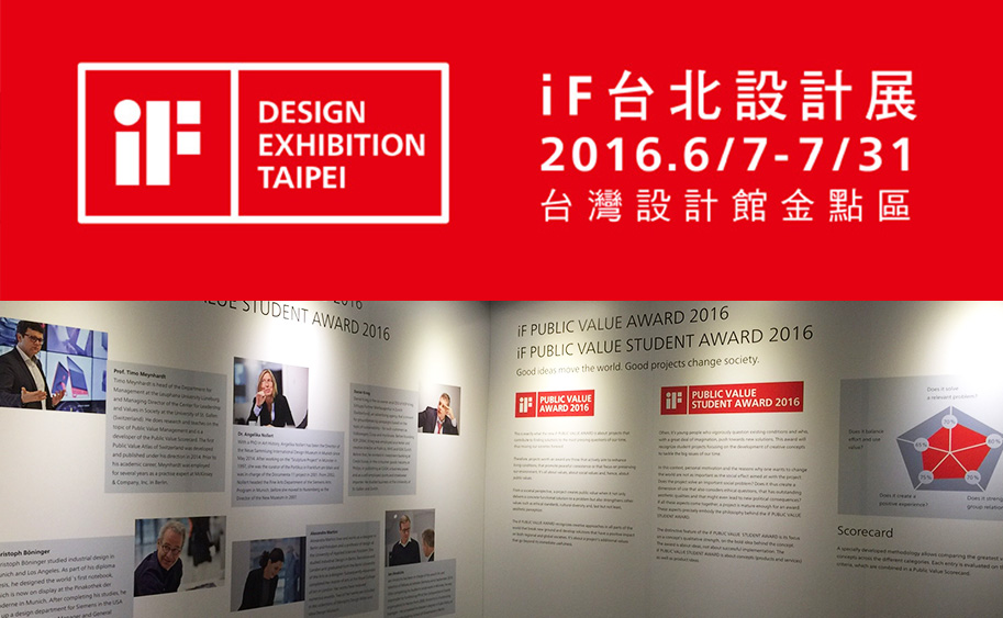 pic-iF-design-exhibition-Taipei-5