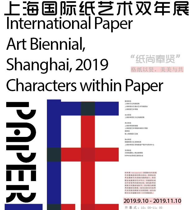 International Paper Art Biennial Shangaï