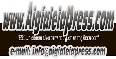 aigialeia press logo 1