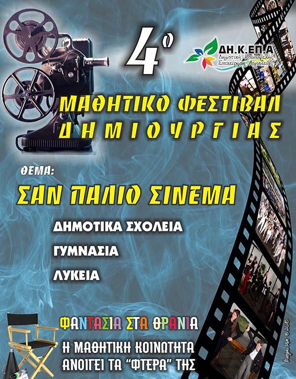 4omathitikofestival-1