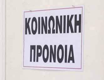 pronoiaaigialeias-1