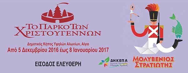 parko-xristoygenon-2016-17