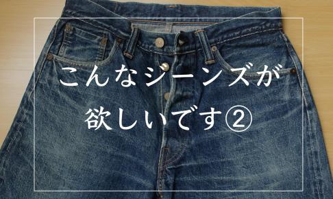 オリジナルジーンズ