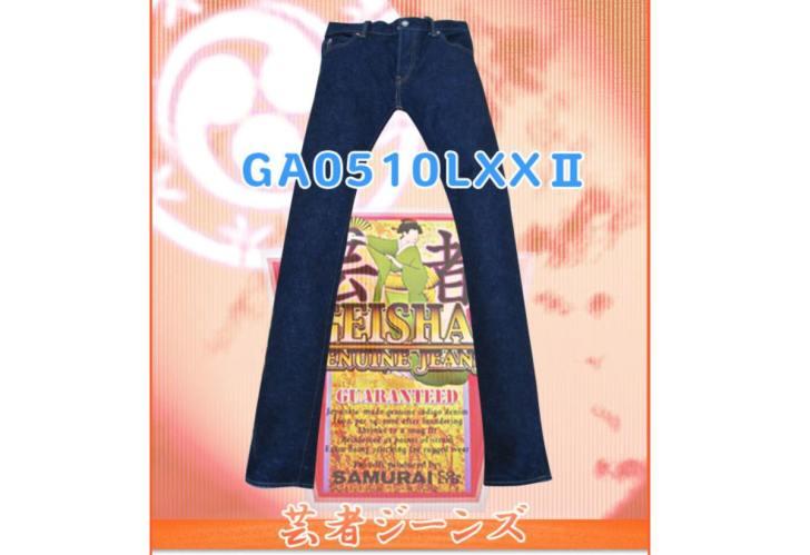 サムライジーンズ 芸者(GEISHA)GA0510 LXX Ⅱ