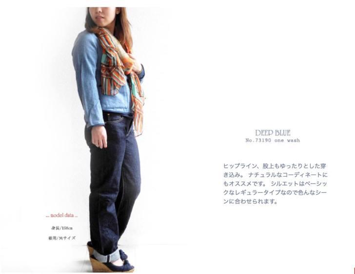 DEEP BLUE 12.5oz甘織セルヴィッチデニム レギュラーストレート No.73190-1