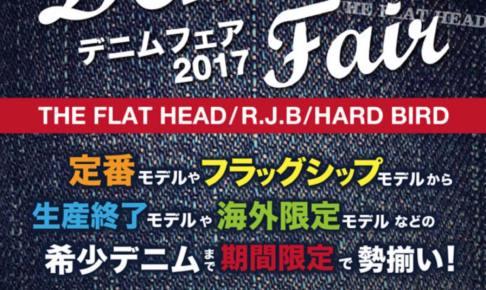 フラットヘッド DENIM FAIR2017