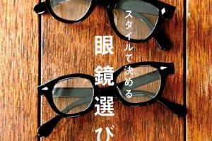 ライトニング別冊【EYEWARE BOOK】(Lightning /エイ出版社)
