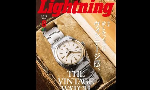 Lightning (ライトニング) 2017年 08月号 Vol.280