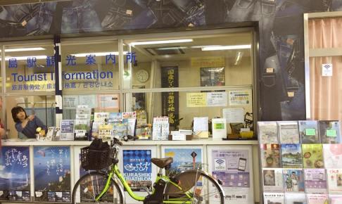 児島レンタサイクル・自転車
