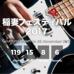 稲妻フェスティバルお台場2017