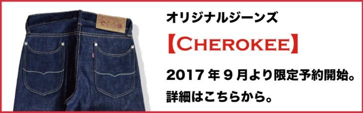 aiirodenimworks-cherokee-crk018