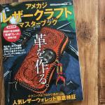 アメカジ・レザークラフト・マスターブック (NEKO MOOK)