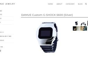 DAMUE Custom G-SHOCK