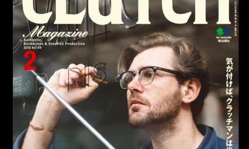 CLUTCH MAGAZINE vol59