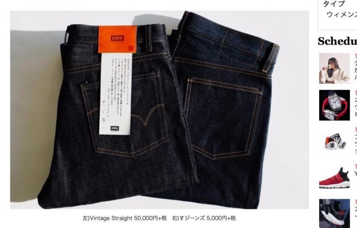 エドウィン限定Vintage Straight & すジーンズ