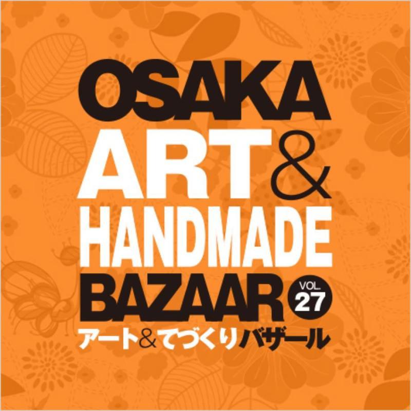 OSAKA ART & HANDMADE BAZAAR @ 大阪南港 ATCホール | 大阪市 | 大阪府 | 日本