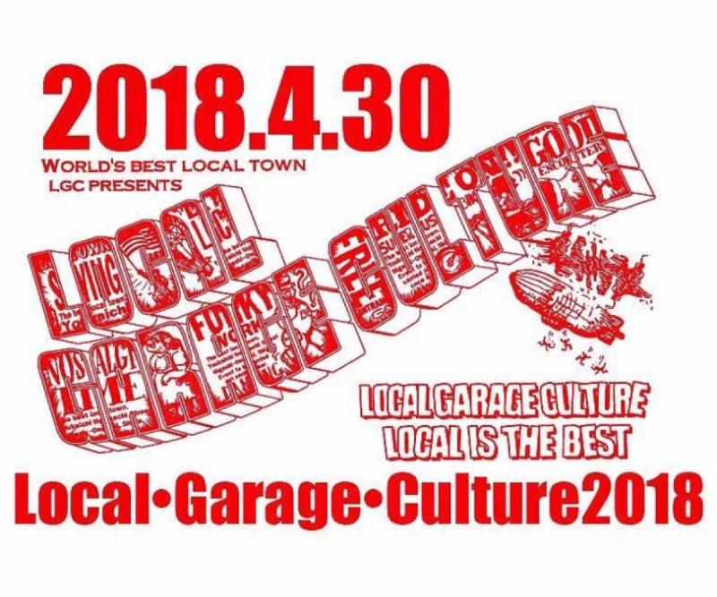 Local Garage Culture 2018 @ 滋賀県八日市本町商店街   東近江市   滋賀県   日本