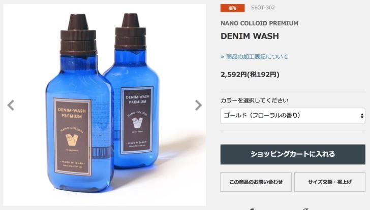 ウエアハウス ジーンズ洗剤 NANO COLLOID PREMIUM DENIM WASH