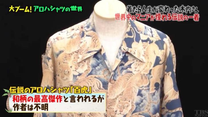 マツコの知らないアロハシャツの世界