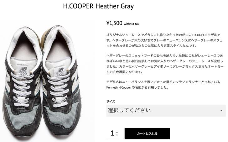 VINCENT SHOELACE「H.COOPER Heather Gray」