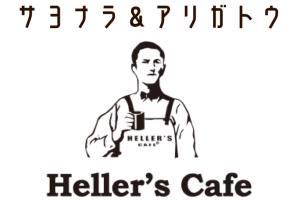hellers_cafe(へラーズカフェ)