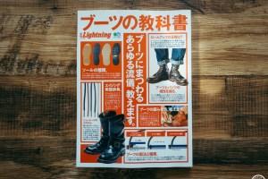 別冊Lightning Vol.190 『ブーツの教科書』ライトニング・エイ出版