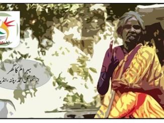 بہرام کا گھر : از شموئل احمد، پٹنہ، انڈیا