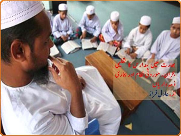 بھارت میں مدارس کا تعلیمی بحران، موروثی نظام اور ہماری ذمہ داریاں