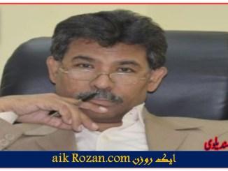 ڈاکٹر رفیق سندیلوی