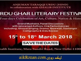 4 day Urdu Ghar Literary Festival
