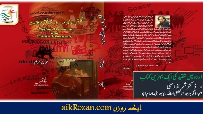 اردو میں تنقید کی ایک بہترین کتاب : فکشن، کلامیہ اور ثقافتی مکانیت
