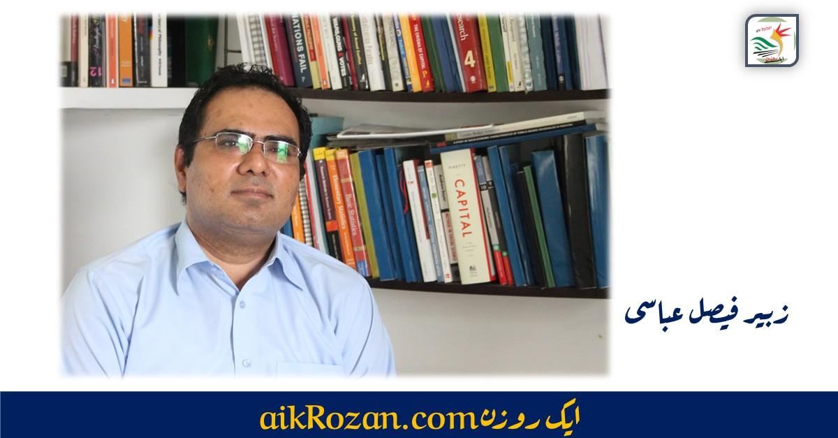 زبیر فیصل عباسی