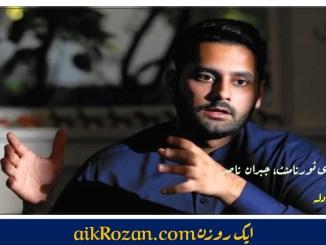 پلیئر آف دی ٹورنامنٹ، جبران ناصر