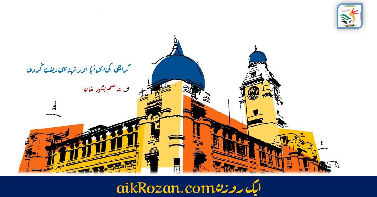 کراچی کی امی آپا اور تہذیبی دہشت گردی