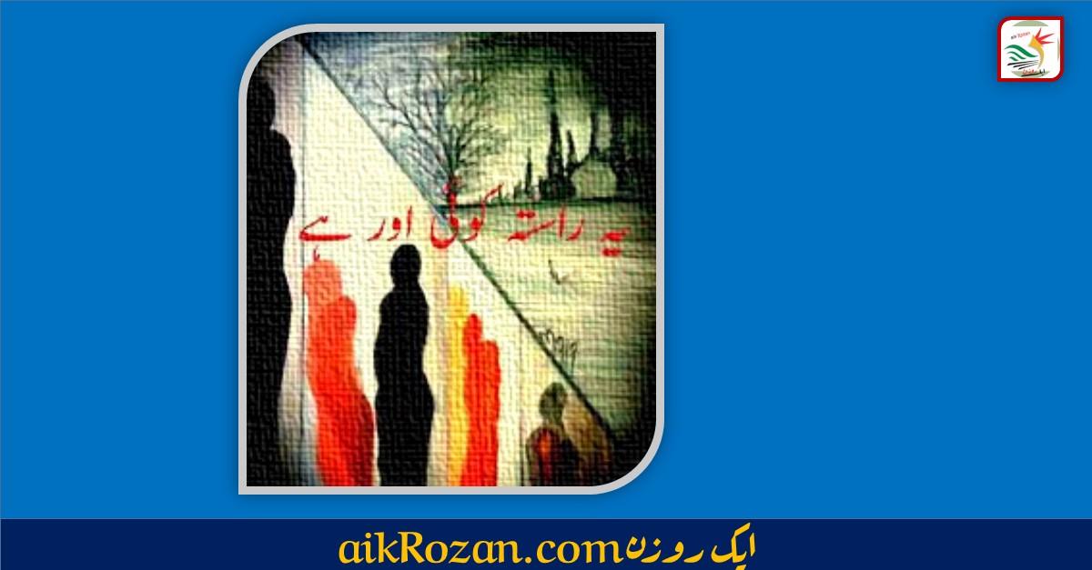 یہ راستہ کوئی اور ہے از، اقبال حسن خان