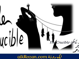 کٹھنائی The Crucible، از، آرتھر ملر