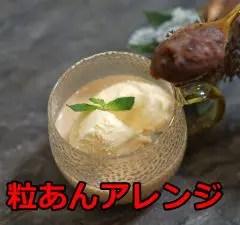 『粒あんアレンジ』アットコーヒー・アレンジレシピ