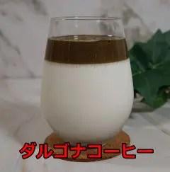 『ダルゴナコーヒー』アットコーヒー・アレンジレシピ