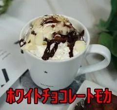 『ホワイトチョコレートモカ』アットコーヒー・アレンジレシピ